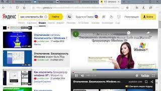 Безопасность Windows может быть под угрозойКак отключить безопасность windows xp