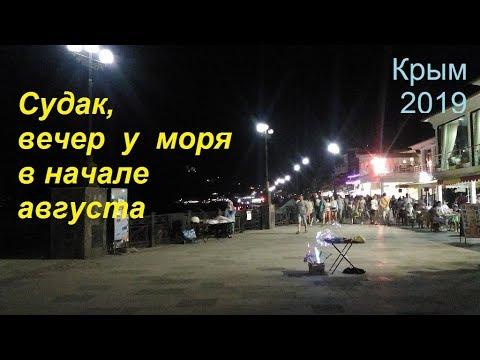 Крым 2019, СУДАК,