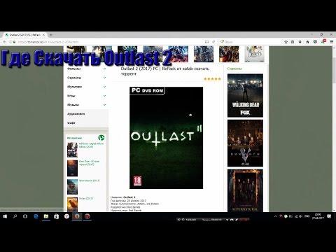 Где Скачать Outlast 2