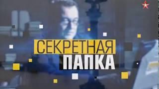 Секретная папка. Аненербе в Крыму. Что искал Гитлер? (Эфир от 23.08.2017)