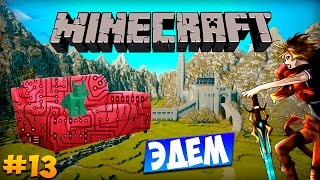 Minecraft: Техно Диван - Эдем (Часть 13)