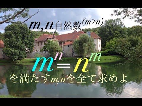 m,n自然数 m^n=n^m すべて求めよ