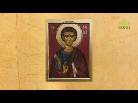 Церковный календарь. 19 октября 2019. Апостол Фома