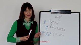 Польська - супер уроки! майбутній час. Онлайн школа Mandarin