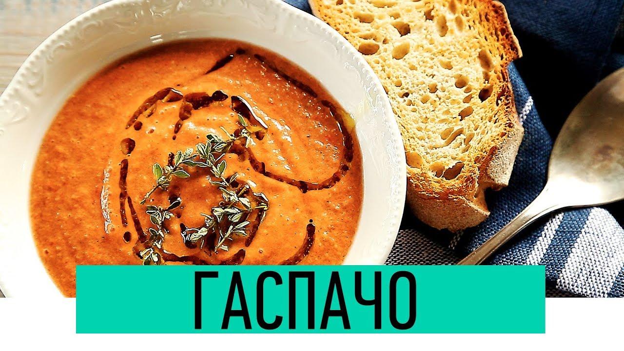 Суп гаспачо рецепт приготовления видео автотюнинг г.нижний новгород