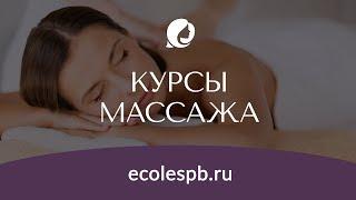 Курсы массажа в в твоем городе _ ecolespb.ru
