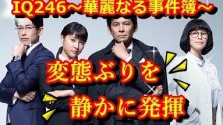 織田裕二主演ドラマ「IQ246~華麗なる事件簿~」今まで演じたことがない...