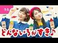 【♪うた】どんないろがすき〈振り付き〉【手あそび・こどものうた】Japanese Children's Song, Nursery Rhymes & Finger Plays
