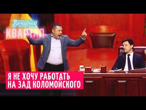 Последний рабочий день Андрея Богдана | Шоу Вечерний Квартал 2020