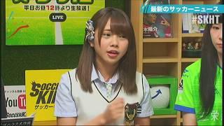7月18日(火)のサッカーキング ハーフ・タイム(#SKHT)に、NMB48の磯佳奈江さんがゲスト出演します。 茨城出身で鹿島アントラーズ推し、そして...