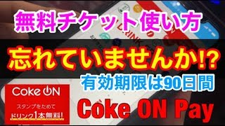 【Coke ON Pay】無料チケット忘れてませんか?有効期限は90日間‼使用方法の解説動画有り/キャッシュレス