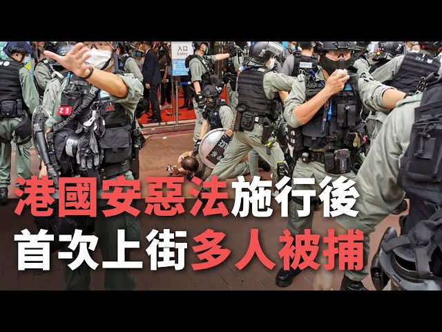 國安法施行後首次上街 香港多人被捕《這樣看中國》