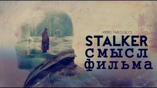 """Смысл фильма """"Сталкер"""" Андрея Тарковског..."""