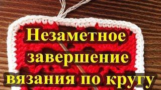 Как незаметно завершить вязание крючком по кругу
