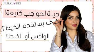   يومياتك مع جمالك، رمضان 2020 تعليم رسم الحواجب طريقة لاستخدام الخيط طريقة تنظيف الحواجب بالبيت