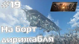 Прохождение Fallout 4 - На борт дирижабля - 19