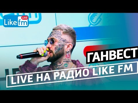 ГАНВЕСТ живое выступление (LIVE @ Like FM)