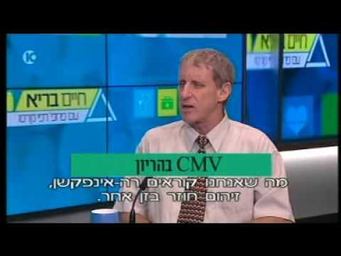 "Download ד""ר גיורא גוטסמן על CMV בהריון"