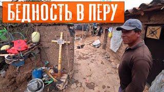 За гранью бедности | Дом перуанца | Путешествие по Перу | #9
