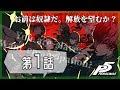 【怪盗の影】ペルソナ5 実況プレイ part1【PERSONA5/P5】