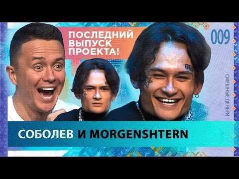 """Соболев и MORGENSHTERN. Последний выпуск шоу. """"Смешные Деньги""""  - 9"""