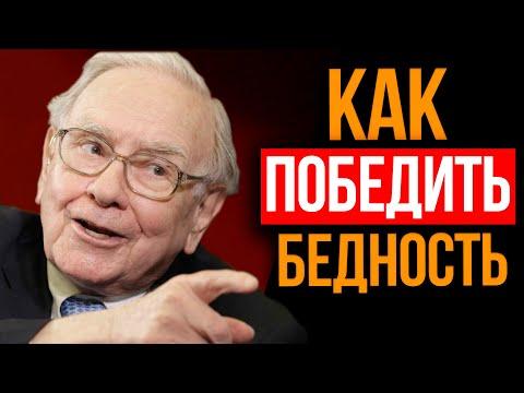 Секрет миллиардера доступный каждому! Как легко стать богатым | Уоррен Баффет
