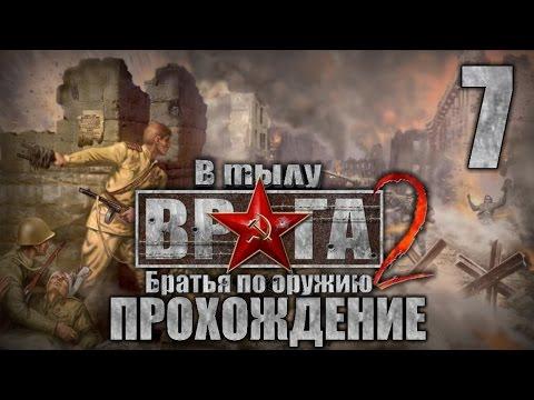 Игры про войну 1941 1945 скачать через торрент Войнушки