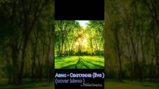 Азис - Светлина live (cover -  Мечо )