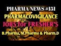 PHARMA NEWS 151 || Pharmacovigilance Jobs For B.Pharma M.Pharma & Pharma.D Freshers || Pharma Guide