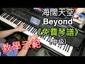 Download 海闊天空-Beyond Piano Cover 「免費琴譜」 MP3 song and Music Video