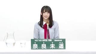 AKB48 49thシングル 選抜総選挙 アピールコメント NGT48 研究生 奈良未...