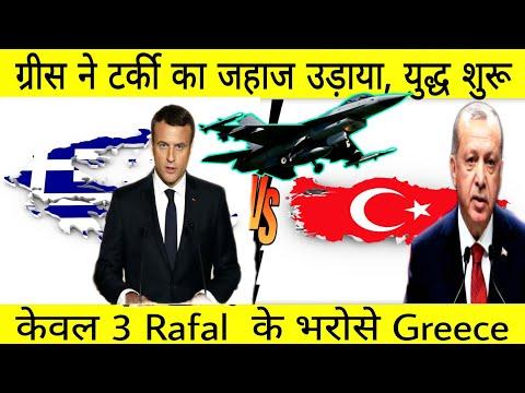 Turkey Greece latest news on Kastelorizo Island / France on Turkey Greece / Kastelorizo Island