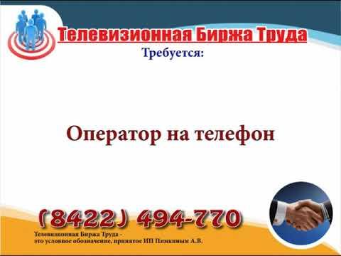 09 11 18 РАБОТА В УЛЬЯНОВСКЕ Телевизионная Биржа Труда 2