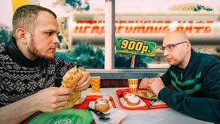 Придорожное КАФЕ за 900 рублей Тысячелетнее Масло и Изжога