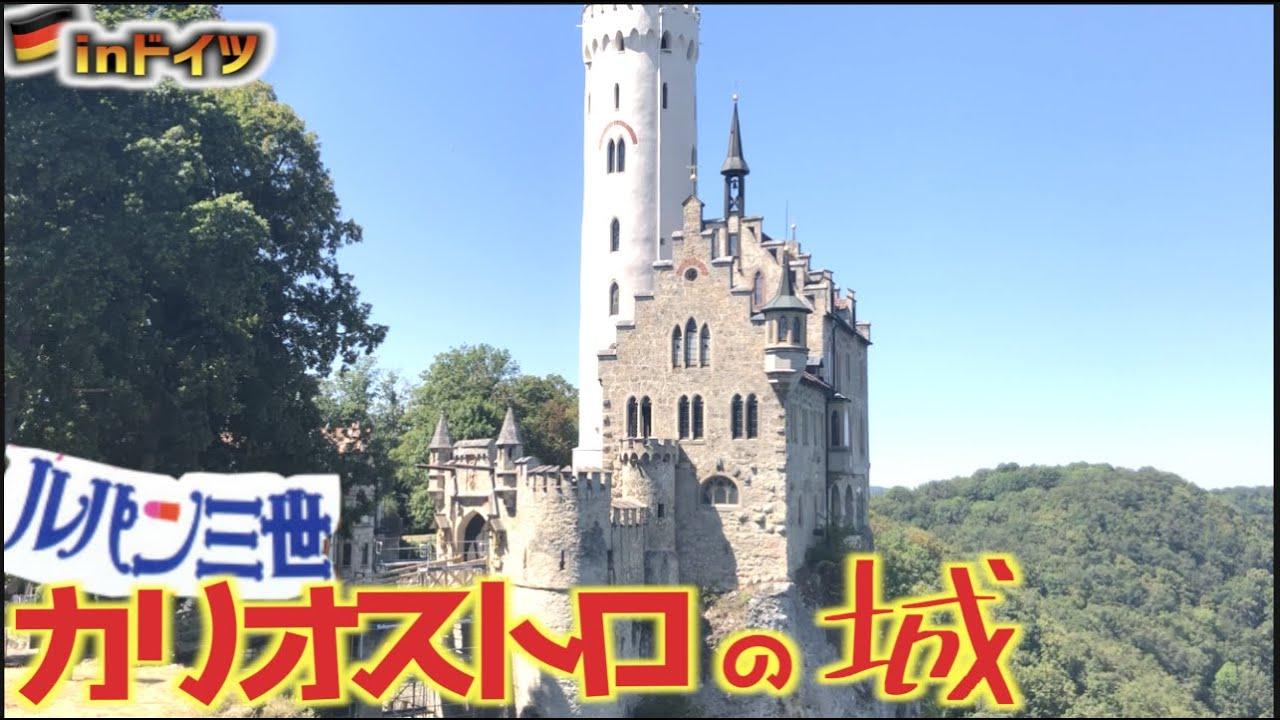 城 カリオストロ の