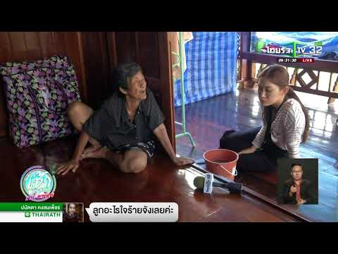 ยายฉลวยสาปส่งเจี๊ยบ | 20-05-61 | ข่าวเช้าไทยรัฐ เสาร์-อาทิตย์