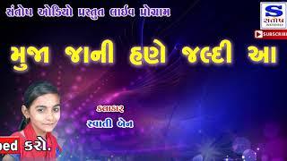 || मुजा जानी हाणे जल्दी  आ || Muja Jaani Hane Jaldi Aa || Swatiben Abchung ||
