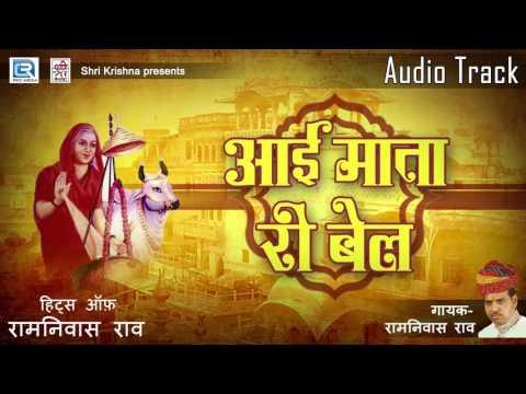 आई माता री बेल | Aai Mata Ri Bel | Hit Ramnivas Rao | Evergreen Song | Rajasthani SUPERHIT Kathaye