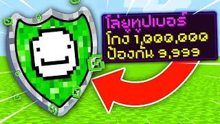 จะเป็นไง? ถ้าคราฟ! โล่ยูทูปเบอร์จากของในเกมได้! โคตรเจ๋ง🔥 [Minecraft Mod]
