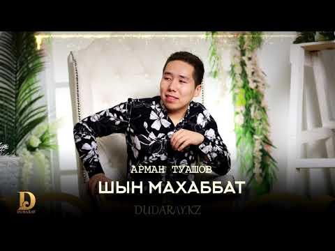 Арман Туашов - Шын махаббат 2019 [dudaray.kz]