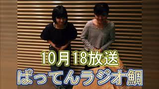 RKBラジオ 23:45ごろから放送されている「ばってん少女隊のばってんラジオたいっ!」 回目放送.