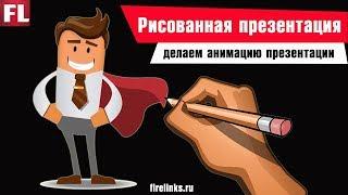 Как сделать рисованное видео | Рисованная презентация(Как сделать рисованное видео или презентацию для рекламы своего продукта или же просто сделать красочное..., 2015-11-25T18:35:05.000Z)