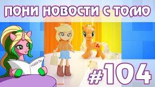 Месяц Эпплджек - ПОНИ НОВОСТИ с Томо - выпуск 104