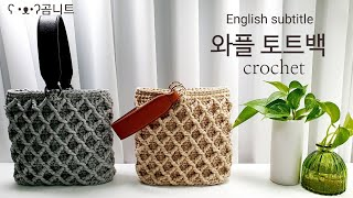 와플 토트백 crochet bag 코바늘가방