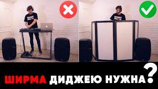 Аренда Ширмы для диджея DJ Facade - обзор и инструкция как пользоваться ZakazDj.Ru