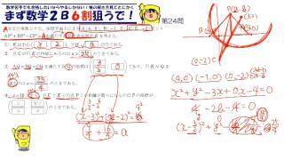 センター『円と方程式』実況4限目(22~end)byWEB玉塾