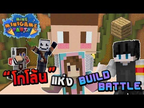 MineMinigame Party #7 - สร้างโกโล้นยักษ์แห่ง Build Battle
