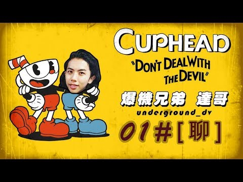 2017 10 6 爆機兄弟 達哥 FIFA18 CUPHEAD CHATROOM EP1