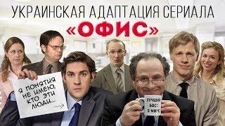 """Украинская адаптация сериала """"Офис"""""""