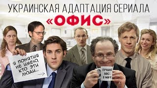 Украинская адаптация сериала